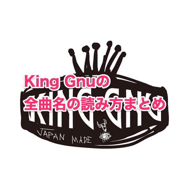 タイ アップ キングヌー King Gnu(キングヌー)